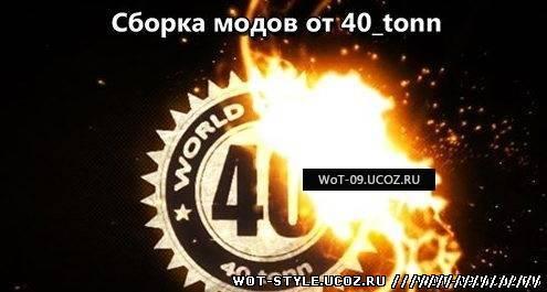 Моды от 40 тонн для world of tanks 0 9 0 скачать