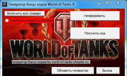 Кодов для world of tanks 8 11 февраль скачать